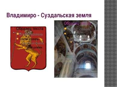Владимиро - Суздальская земля