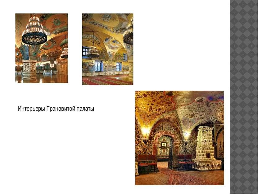 Интерьеры Гранавитой палаты