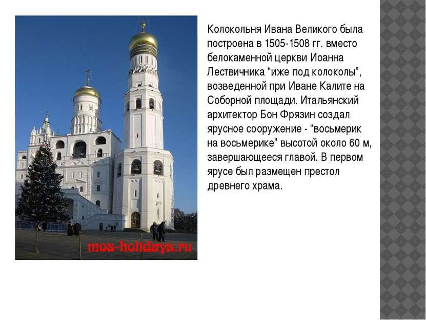 Колокольня Ивана Великого была построена в 1505-1508 гг. вместо белокаменной ...
