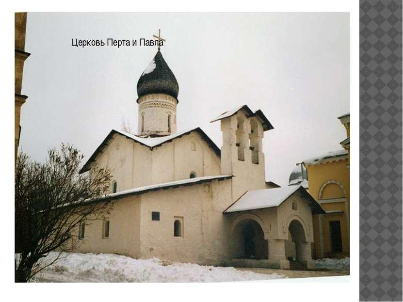 Церковь Перта и Павла
