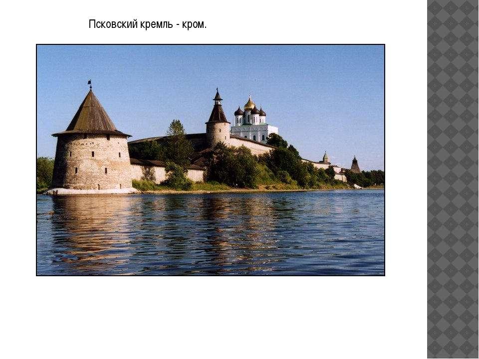 Псковский кремль - кром.