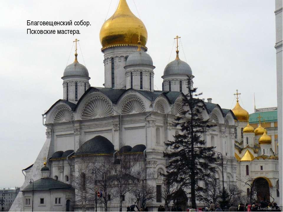 Благовещенский собор. Псковские мастера.