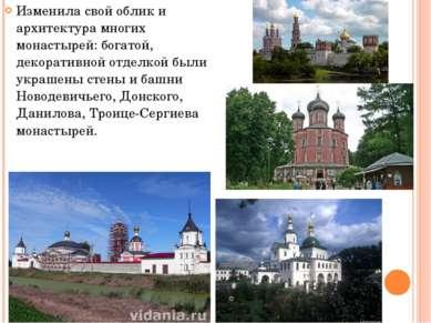 Изменила свой облик и архитектура многих монастырей: богатой, декоративной от...