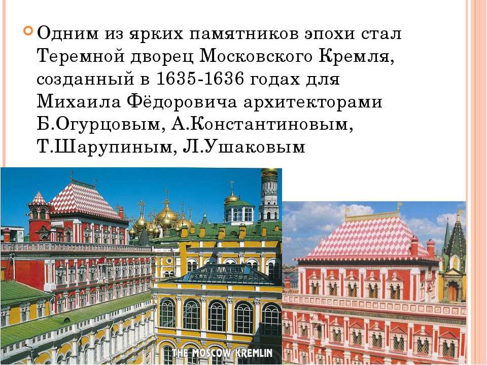 Одним из ярких памятников эпохи стал Теремной дворец Московского Кремля, созд...