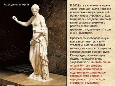 Афродита из Арля В 1651 г. в античном театре в Арле (Франция) была найдена пр...