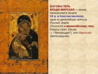БОГОМА ТЕРЬ ВЛАДИ МИРСКАЯ — икона, написанная в начале XII в. в Константинопо...