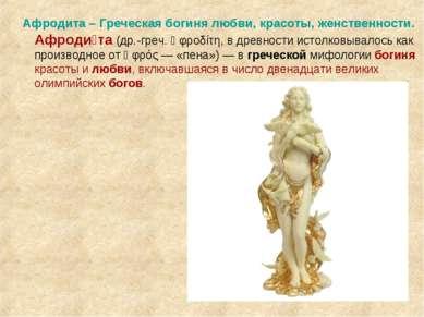 Афродита – Греческая богиня любви, красоты, женственности.  Афроди та (...