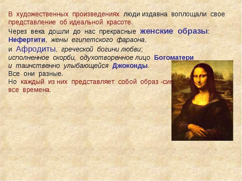 В художественных произведениях люди издавна воплощали свое представлени...