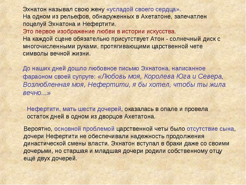 Эхнатон называл свою жену «усладой своего сердца». На одном из рельефов, обна...