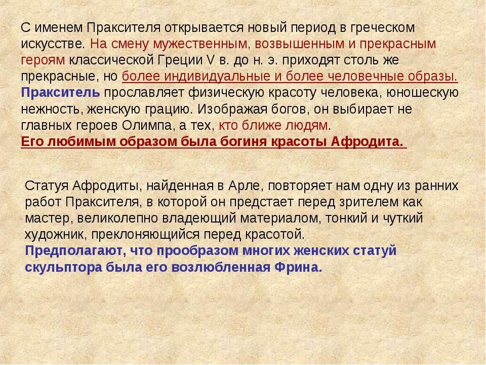 С именем Праксителя открывается новый период в греческом искусстве. На смену ...