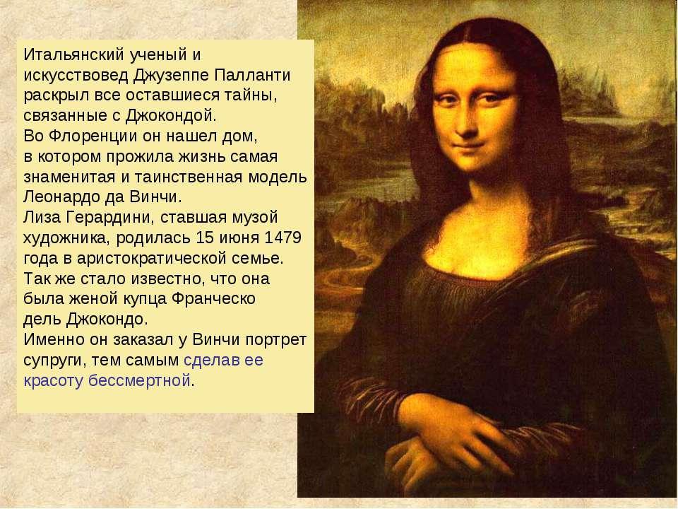 Итальянский ученый и искусствовед Джузеппе Палланти раскрыл все оставшиеся та...