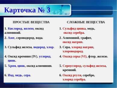 Карточка № 3 ПРОСТЫЕ ВЕЩЕСТВА СЛОЖНЫЕ ВЕЩЕСТВА 1.Кислород,железо, оксид алюми...