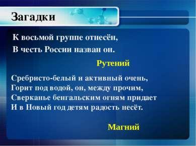 К восьмой группе отнесён, В честь России назван он. Рутений Сребристо-белый и...