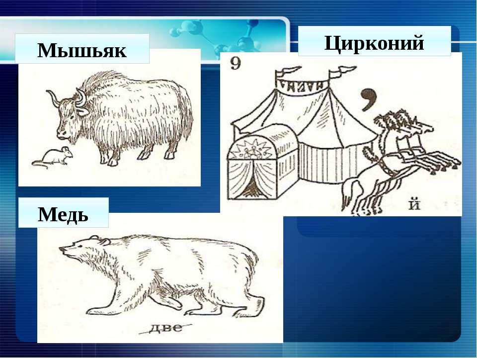 Мышьяк Цирконий Медь