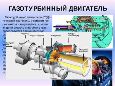ГАЗОТУРБИННЫЙ ДВИГАТЕЛЬ Газотурбинный двигатель (ГТД) - тепловой двигатель, в...