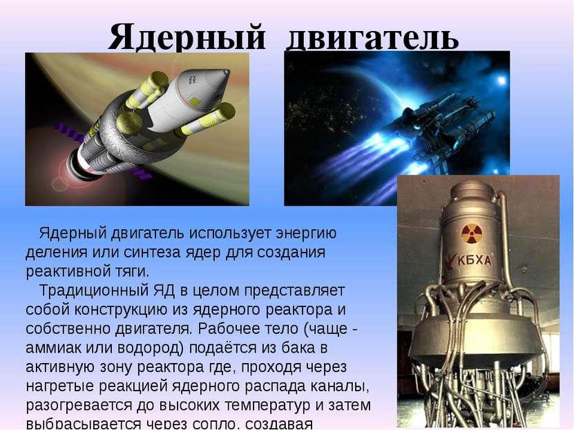 Ядерный двигатель Ядерный двигатель использует энергию деления или синтеза яд...
