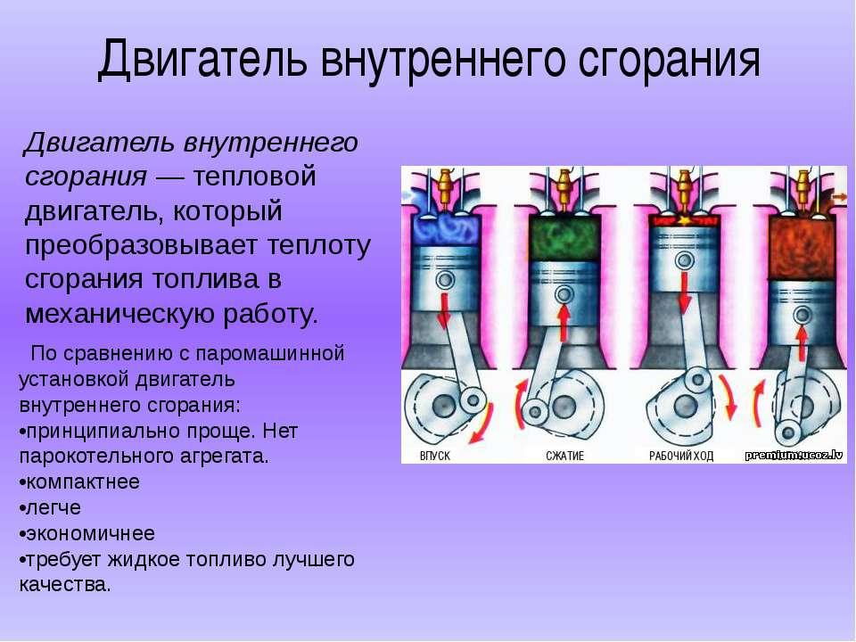 Двигатель внутреннего сгорания Двигатель внутреннего сгорания — тепловой двиг...