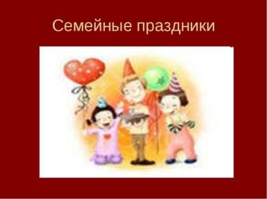 Семейные праздники