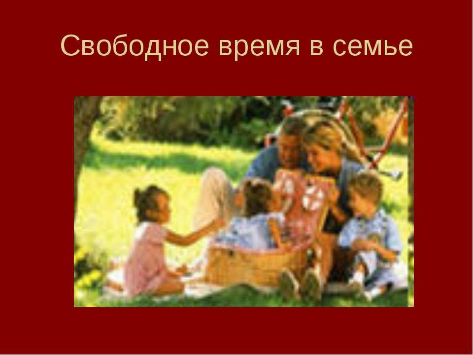 Свободное время в семье