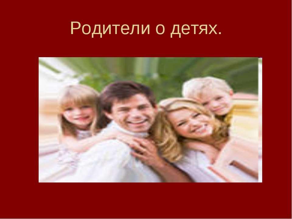 Родители о детях.