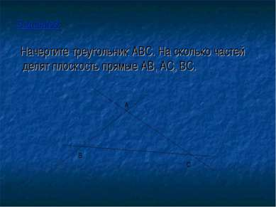 Задание3: Начертите треугольник ABC. На сколько частей делят плоскость прямые...