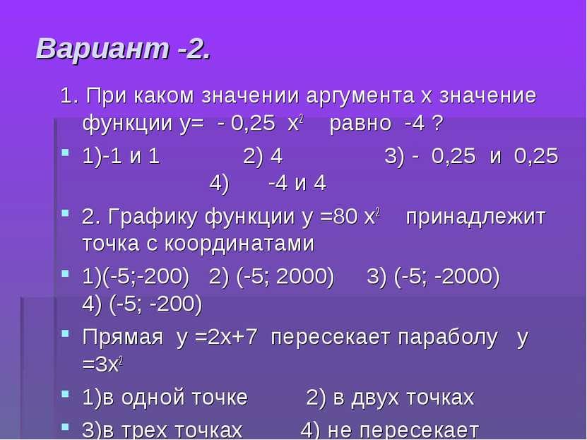Вариант -2. 1. При каком значении аргумента х значение функции у= - 0,25 х2 р...