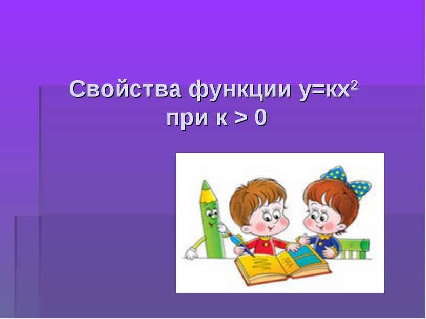 Свойства функции у=кх2 при к > 0