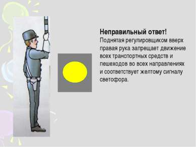 Да, желтый мигающий сигнал светофора означает нерегулируемый перекресток.