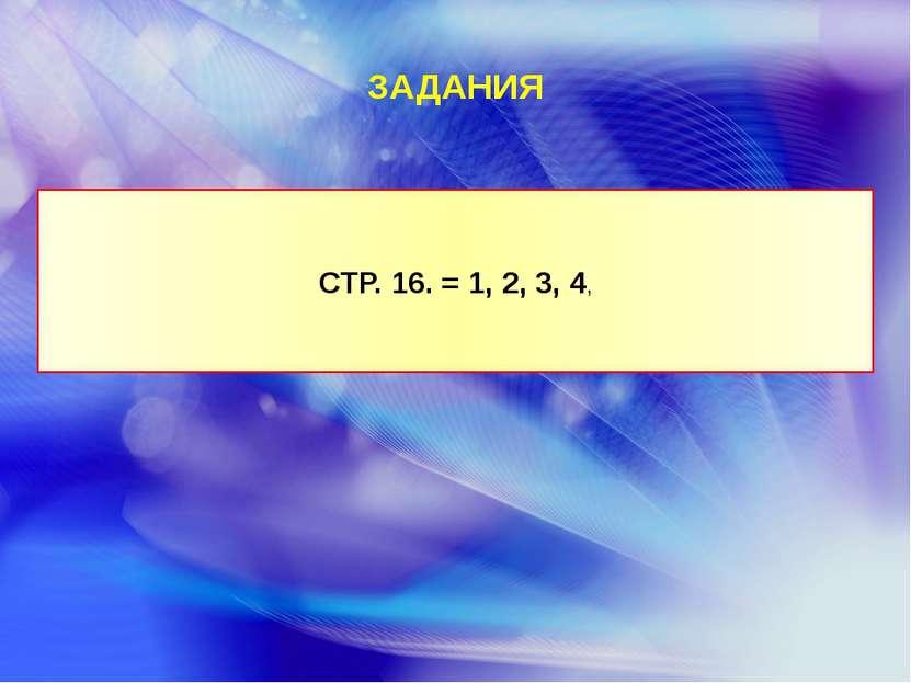 ЗАДАНИЯ СТР. 16. = 1, 2, 3, 4,