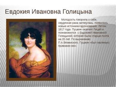 Евдокия Ивановна Голицына Молодость говорила о себе, сердечная рана затянулас...