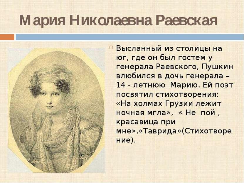Мария Николаевна Раевская Высланный из столицы на юг, где он был гостем у ген...