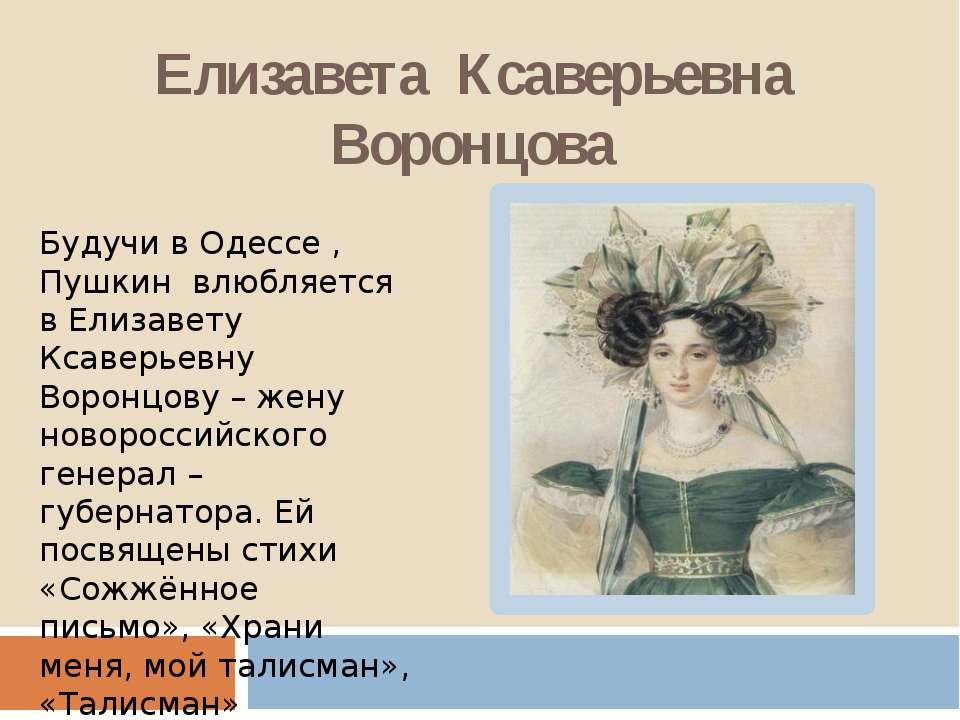Елизавета Ксаверьевна Воронцова Будучи в Одессе , Пушкин влюбляется в Елизаве...