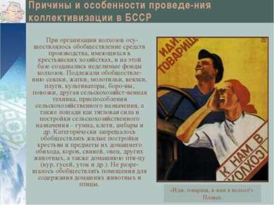Причины и особенности проведе-ния коллективизации в БССР При организации колх...