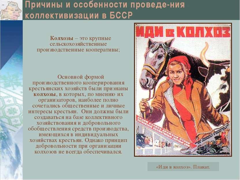 Причины и особенности проведе-ния коллективизации в БССР Основной формой прои...
