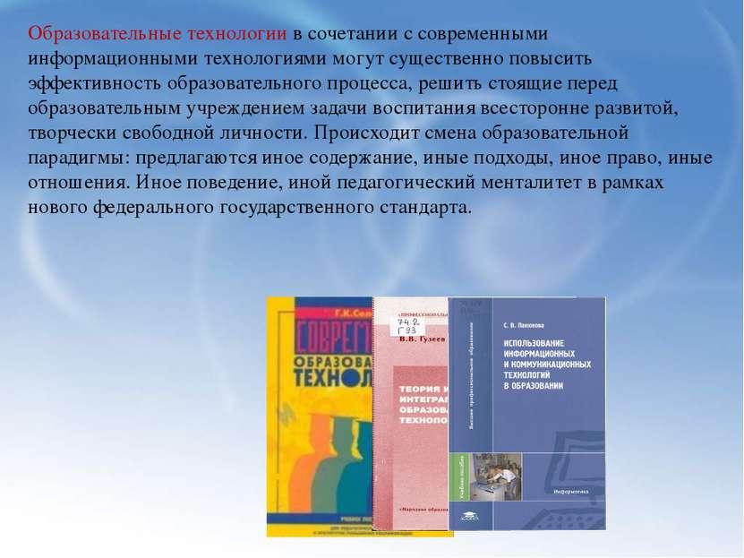 Образовательные технологии в сочетании с современными информационными техноло...