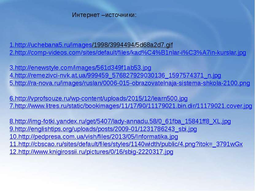1.http://uchebana5.ru/images/1998/3994494/5d68a2d7.gif 2.http://comp-videos...