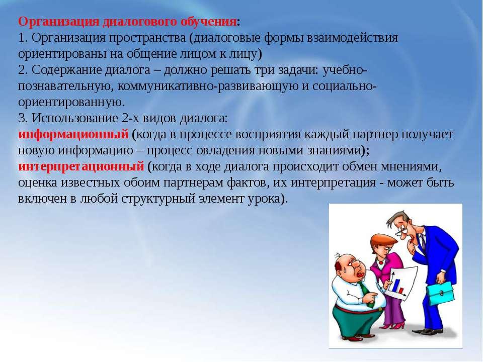 Организация диалогового обучения: 1. Организация пространства (диалоговые ф...