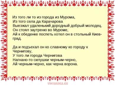 Из того ли то из города из Мурома, Из того села да Карачарова Выезжал удалень...