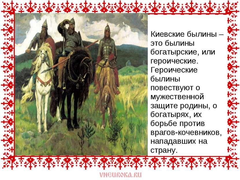 Киевские былины – это былины богатырские, или героические. Героические былины...