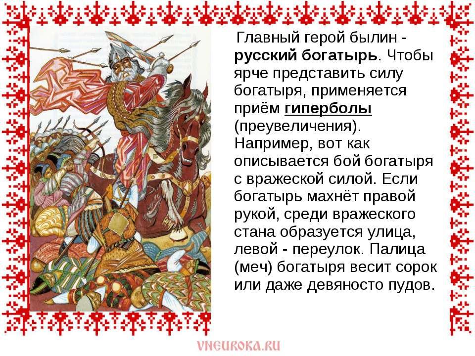 Главный герой былин - русский богатырь. Чтобы ярче представить силу богатыря,...