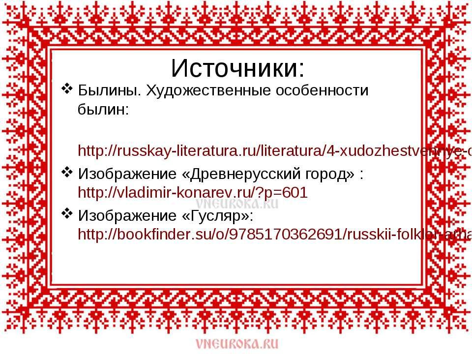 Источники: Былины. Художественные особенности былин: http://russkay-literatur...
