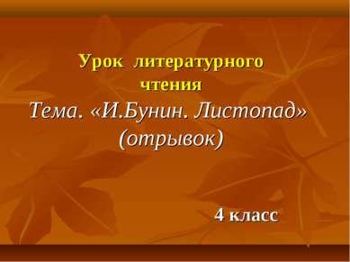 Урок литературного чтения Тема. «И.Бунин. Листопад» (отрывок) 4 класс
