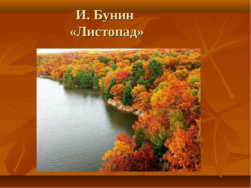 И. Бунин «Листопад»