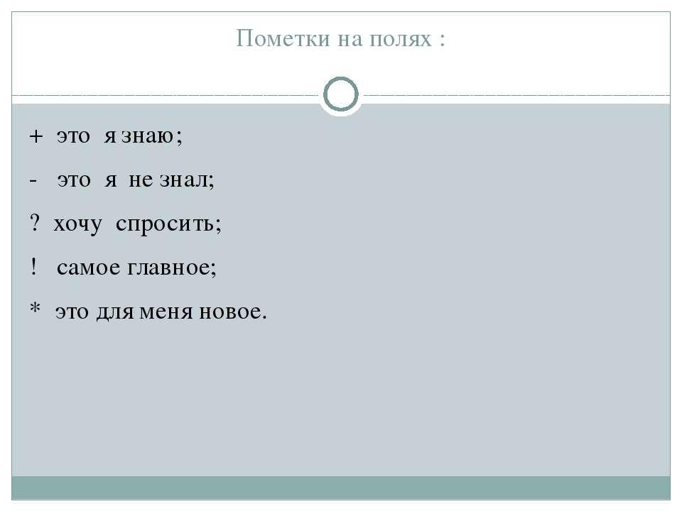 Пометки на полях : + это я знаю; - это я не знал; ? хочу спросить; ! самое гл...