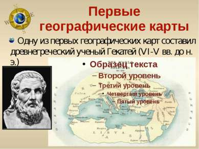 Первые географические карты Одну из первых географических карт составил древн...