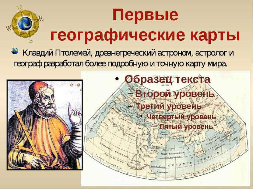 Первые географические карты Клавдий Птолемей, древнегреческий астроном, астро...