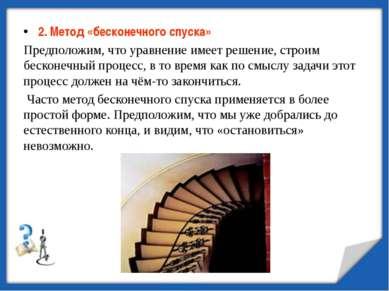 2. Метод «бесконечного спуска» Предположим, что уравнение имеет решение, стро...