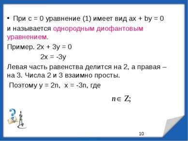 При с = 0 уравнение (1) имеет вид ах + bу = 0 и называется однородным диофант...