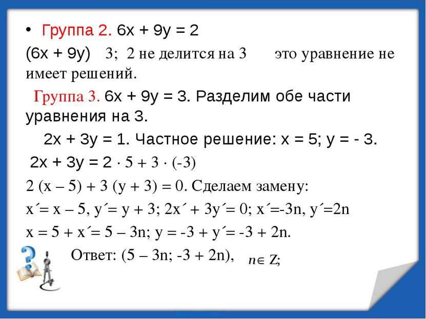 Группа 2. 6х + 9у = 2 (6х + 9у) ⫶ 3; 2 не делится на 3⟾ это уравнение не имее...