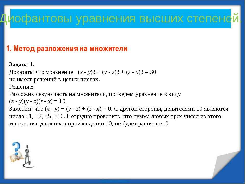 Диофантовы уравнения высших степеней. 1. Метод разложения на множители Задача...